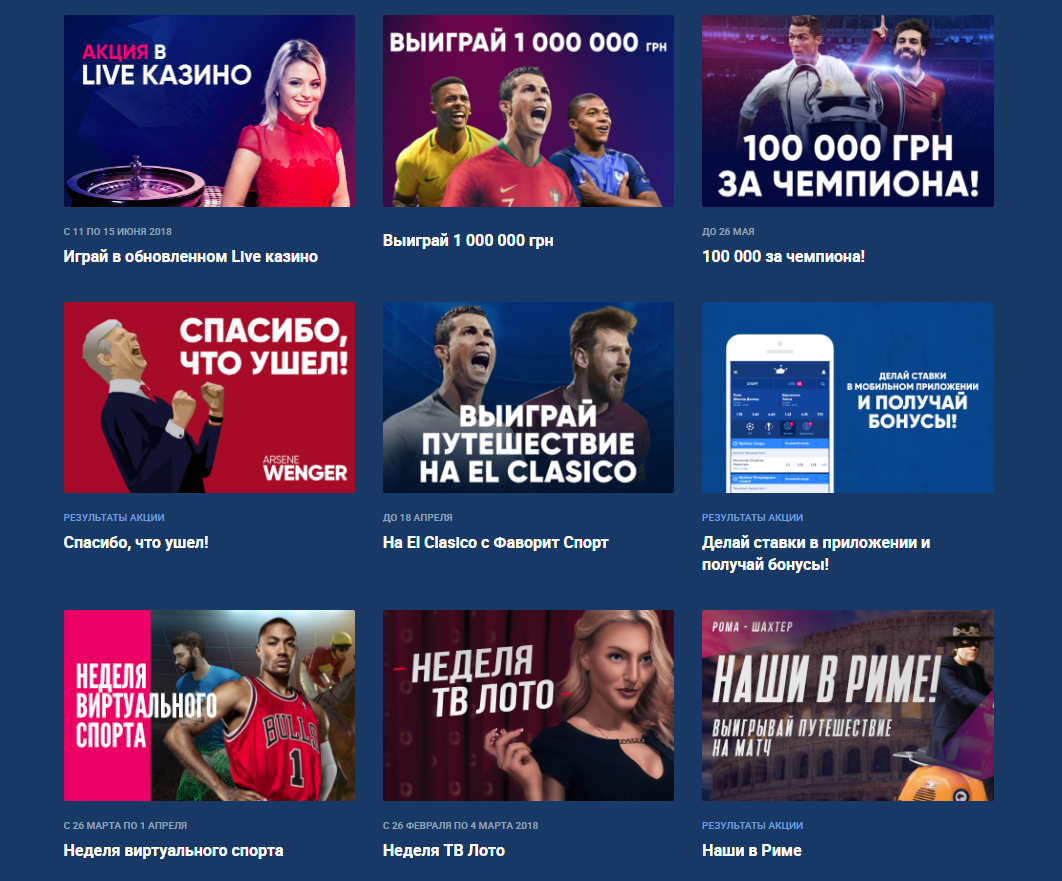 Ставки на спорт украина отзывы