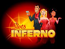 Вкладывайте деньги в игру Инферно – джекпот ждет